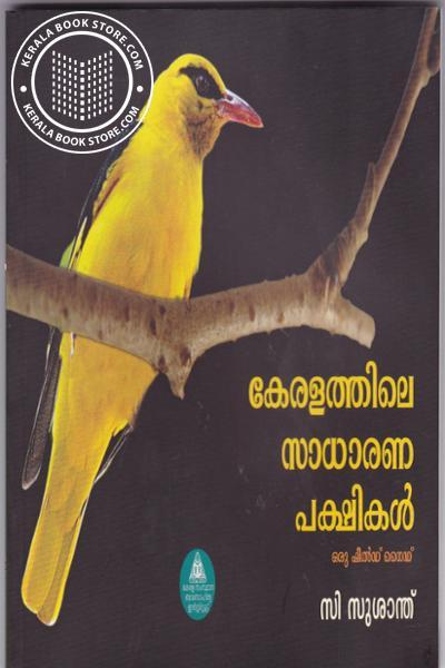 Cover Image of Book Keralathile Sadharana Pakshikal