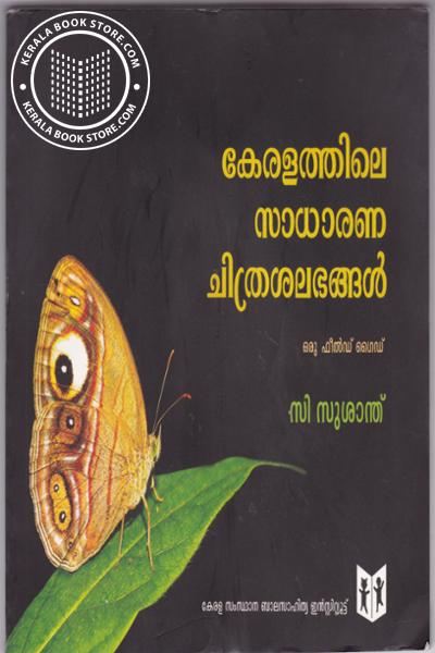 Cover Image of Book കേരളത്തിലെ സാധാരണ ചിത്രശലഭങ്ങള്