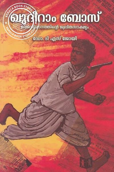 Cover Image of Book Khudiram Bose