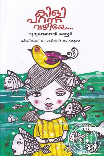 Cover Image of Book കിളി പറന്ന വഴിയേ