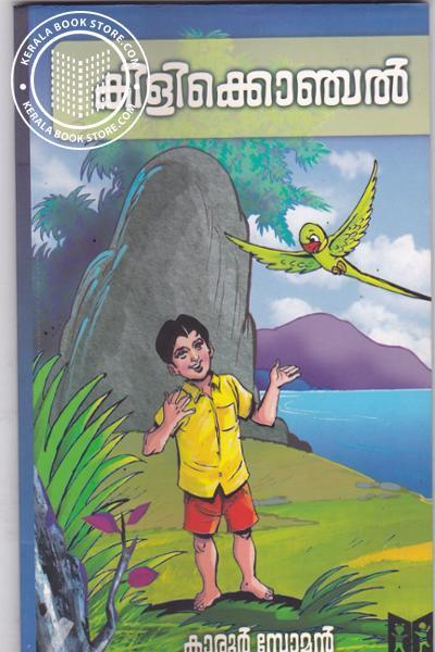 Cover Image of Book Kilikkonchal