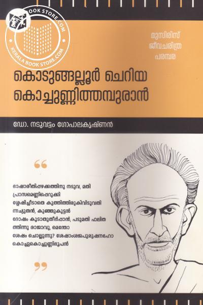 Cover Image of Book Kodungallur Cheriya Kochunni Thampuran