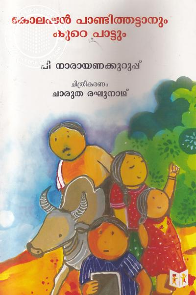 Cover Image of Book Kolappan Pandiyum Koore Pattum