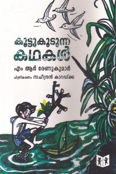 Cover Image of Book കൂട്ടുകൂടുന്ന കഥകള്
