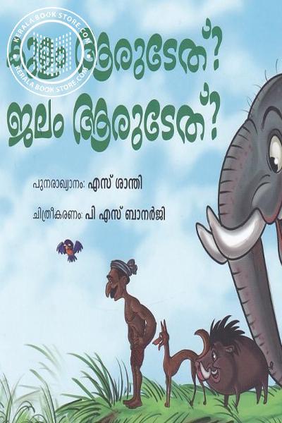 Cover Image of Book കുളം ആരുടേത് ജലം ആരുടേത്