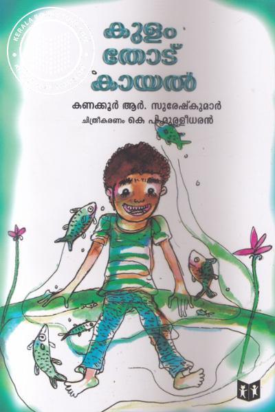 Cover Image of Book കുളം തോട് കായല്