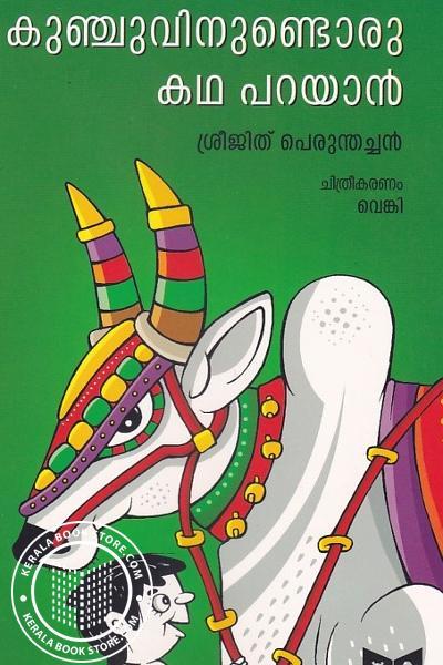 Cover Image of Book കുഞ്ചുവിനുണ്ടൊരു കഥപറയാന്