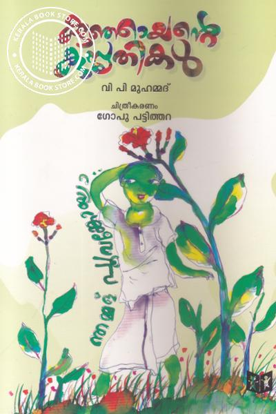 Cover Image of Book കുഞ്ഞായന്റെ കുസൃതികള്