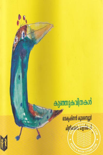 Cover Image of Book കുഞ്ഞുകവിതകള്