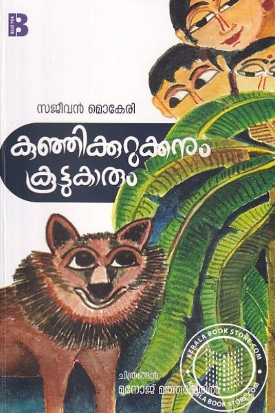Cover Image of Book കുഞ്ഞിക്കുറുക്കനും കൂട്ടുകാരും