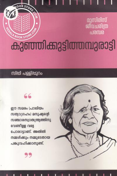 Cover Image of Book Kunjikkuttithampuratty