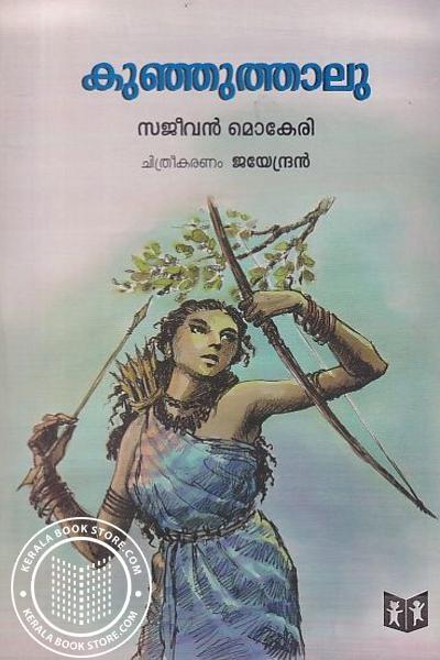 Cover Image of Book കുഞ്ഞുത്താലു
