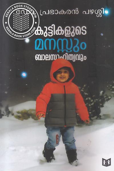 Cover Image of Book കുട്ടികളുടെ മനസ്സും ബാലസാഹിത്യവും