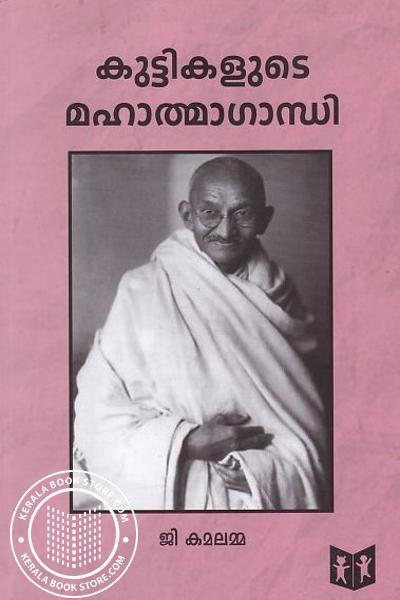 Cover Image of Book കുട്ടികളുടെ മാഹാത്മാഗന്ധി