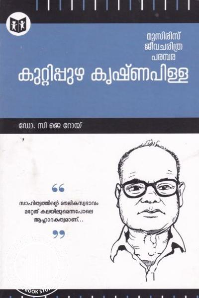 Cover Image of Book Kuttipuzha Krishnapillai