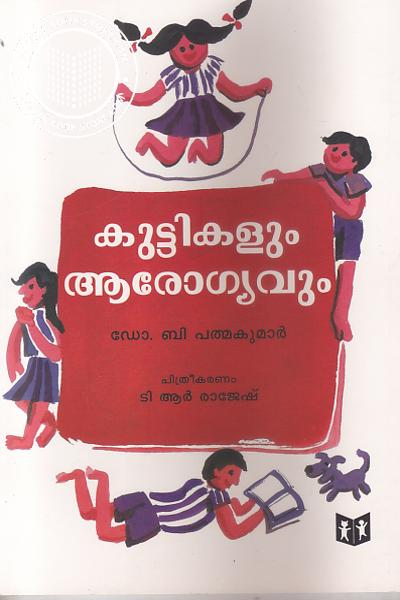 Cover Image of Book Kuttykalum Aryogyavum