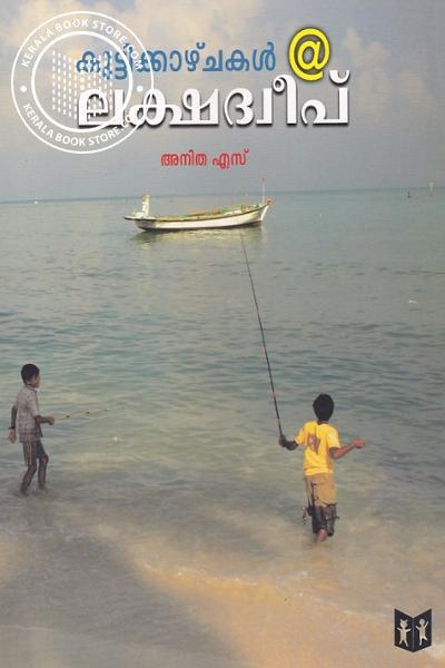 Cover Image of Book കുട്ടികാഴ്ചകള്ലക്ഷദ്വീപ്
