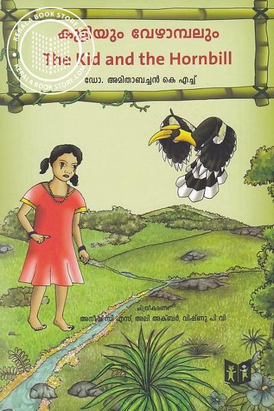 Cover Image of Book Kuttyum Vezhampalum