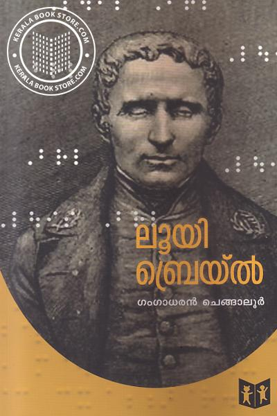 Cover Image of Book ലൂയി ബ്രെയ്ല്