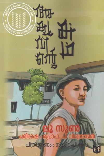 Image of Book Lu Xun