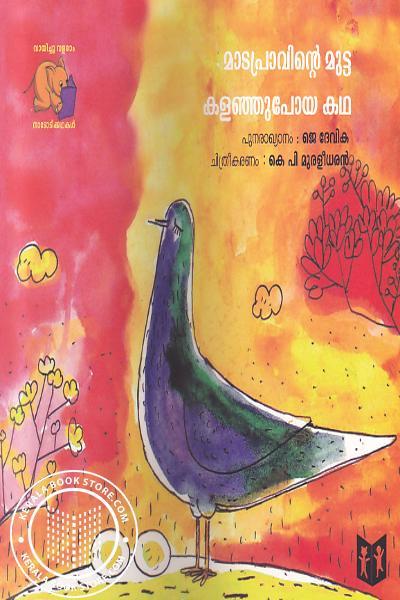 Image of Book മാടപ്രാവിന്റെ മുട്ട കളഞ്ഞുപോയ കഥ