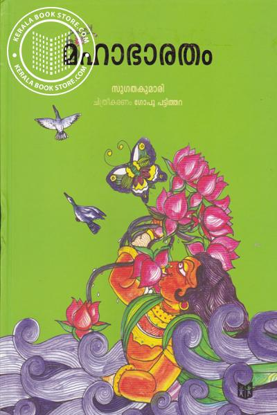 Cover Image of Book Mahabharatham