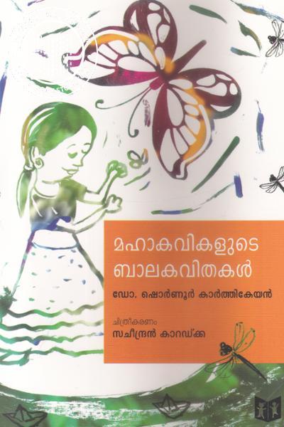 Mahakavikalude Balakavithakal