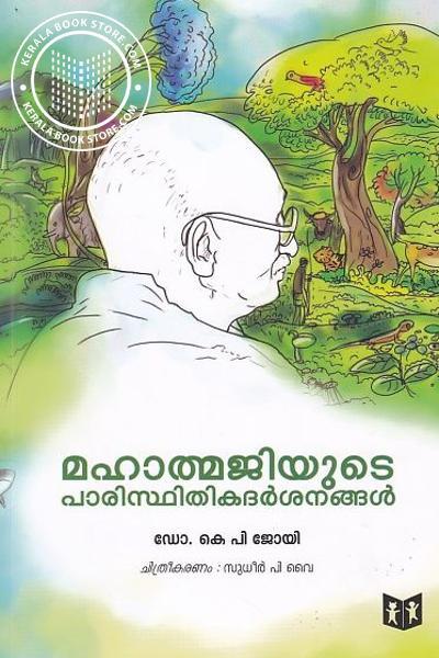 Cover Image of Book മഹാത്മജിയുടെ പാരിസ്ഥിതിക ദര്ശനങ്ങള്