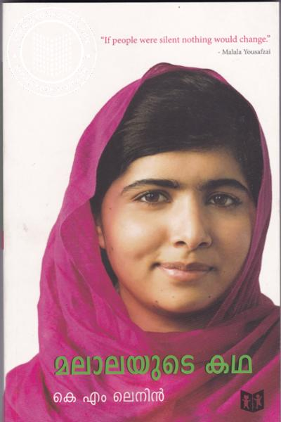 Cover Image of Book മലാലയുടെ കഥ