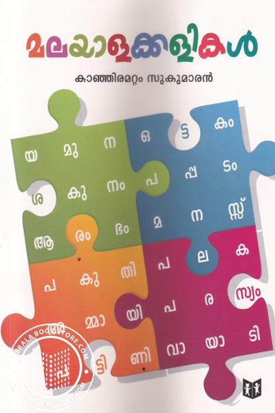 Cover Image of Book മലയാളക്കളികള്