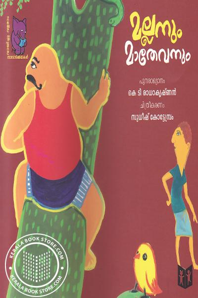Image of Book Mallanum Mathevanum