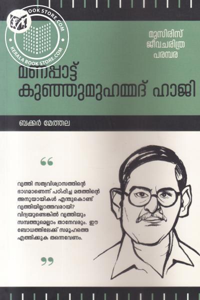 Cover Image of Book Manappattu Kunjumohammed Haji