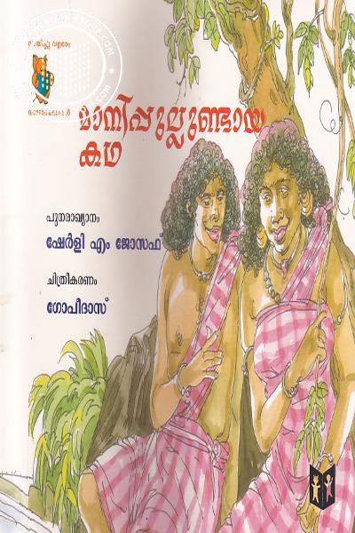 Cover Image of Book Manippullundaya Katha