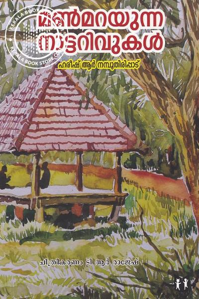 Cover Image of Book മണ്മറയുന്ന നാട്ടറിവുകള്
