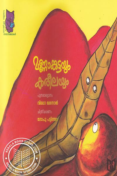 Image of Book Mannamkattayum Kareelayum