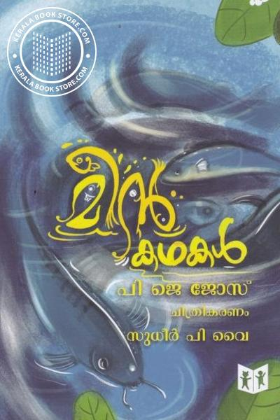 Cover Image of Book Meen Kathakal