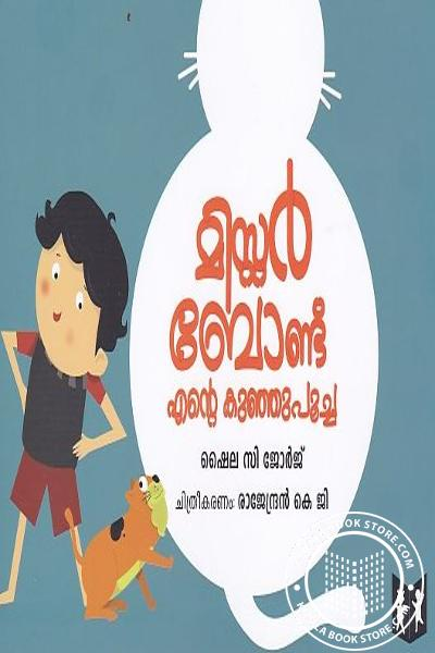Cover Image of Book Mister Bond Ente Kunjupoocha