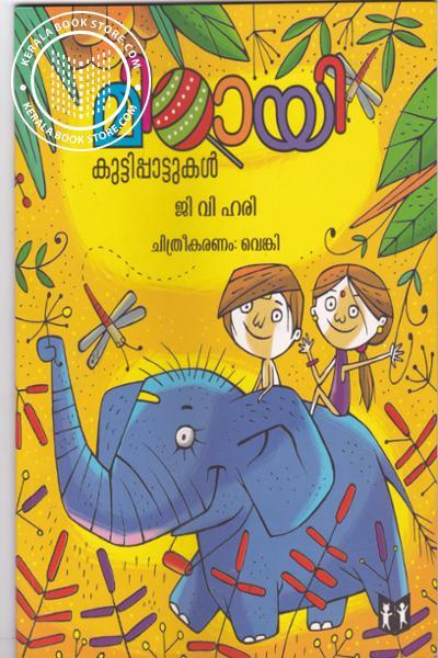 Cover Image of Book മിഠായി