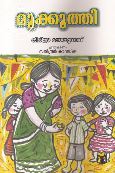Cover Image of Book മൂക്കൂത്തി