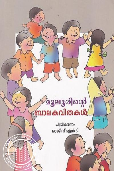 Cover Image of Book മൂലൂരിന്റെ ബാലകവിതകള്