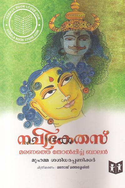 Cover Image of Book Nachikethas Maranathe Tholpicha Balan