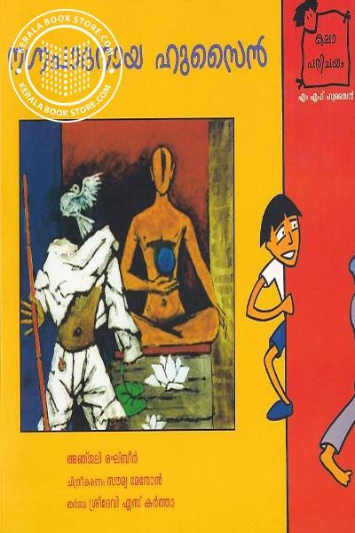 Cover Image of Book നഗ്നപാദനായ ഹുസൈന്