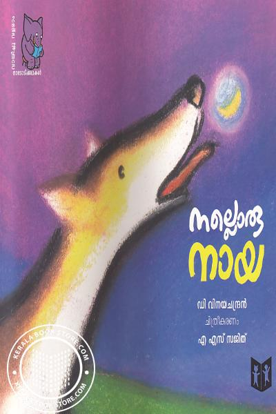 Image of Book Nalloru Naya