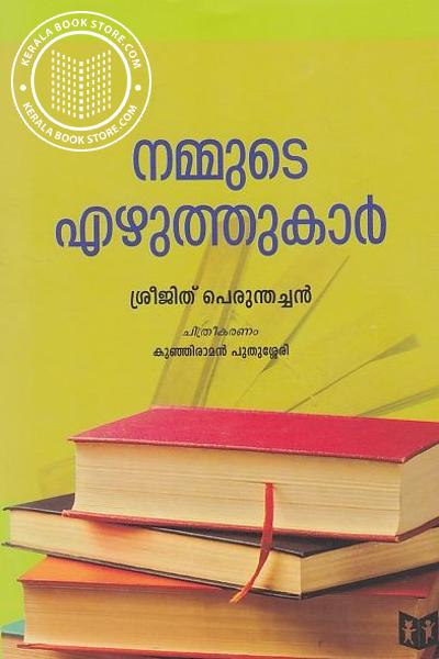 Cover Image of Book Nammude Ezhuthukkar