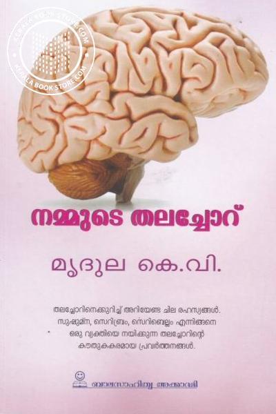 Cover Image of Book നമ്മുടെ തലച്ചോറ്