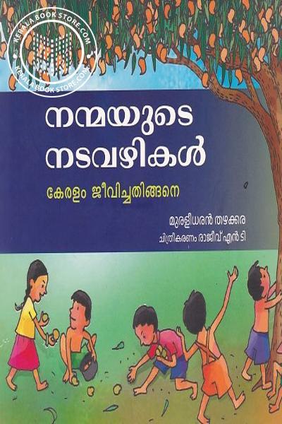 Cover Image of Book നന്മയുടെ നടവഴികള്