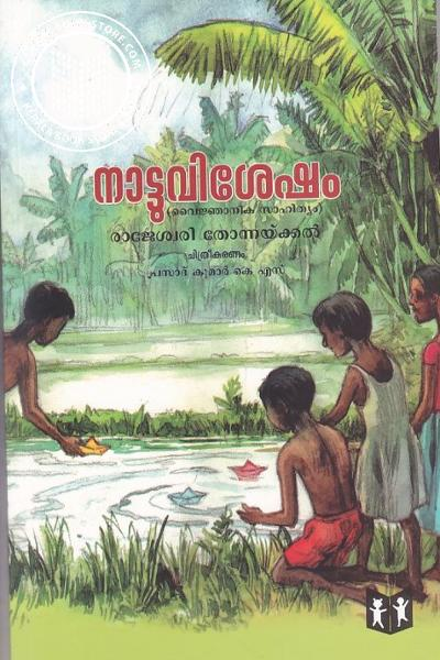 Cover Image of Book Nattuvishesham