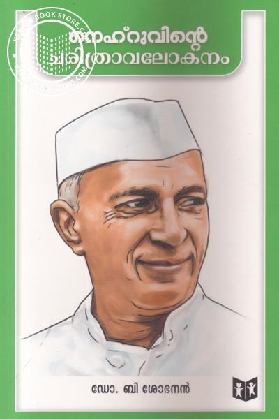 Image of Book Nehruvinte Charitravalokanamm