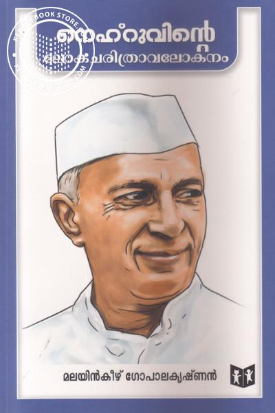 Cover Image of Book Nehruvinte Lokacharitravalokanam