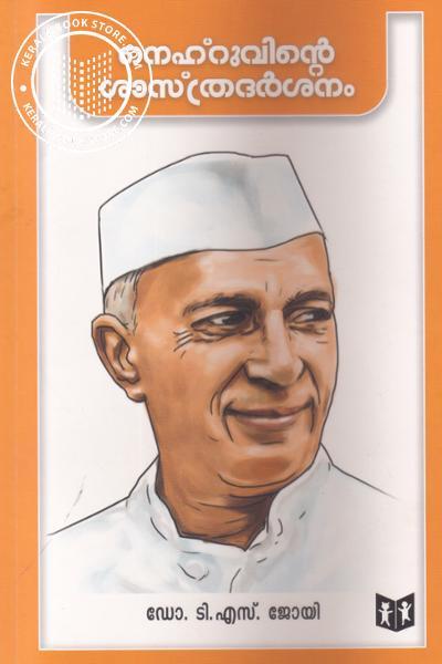 Cover Image of Book Nehruvinte Sasthradarsanam